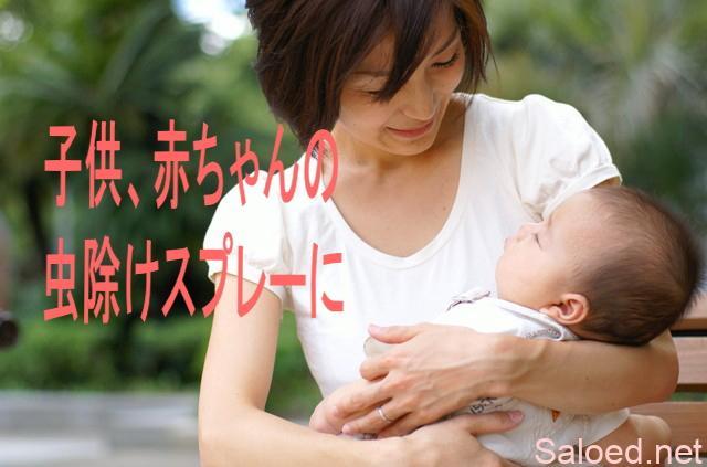 子供、赤ちゃんの虫除けスプレーに